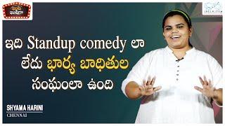 Kushi Kushiga | Stand Up Comedy by Syama Harini | Naga Babu Konidela Originals | Infinitum Media