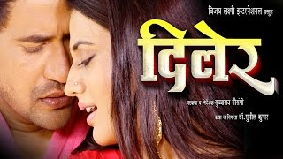 Diler - दिलेर | Super Hit Full Bhojpuri Movie 2014 | Dinesh Lal Yadav