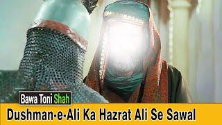 Hazrat Imam Ali Ka Ilm - Part 1 - Bawa Toni Shah