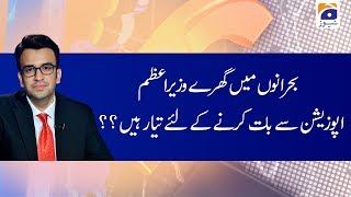 Aapas Ki Baat | Muneeb Farooq | 20th January 2020 | Part 03