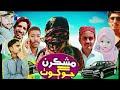 Mashkiran Jo Goth Funny Scenes HD Download