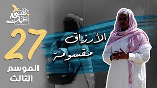 برنامج قلبي اطمأن | الموسم الثالث | الحلقة 27 | الأرزاق مقسومة | الصومال
