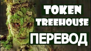 TOKEN - TREEHOUSE (РУССКИЙ ПЕРЕВОД)