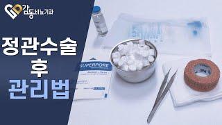[비뇨기과]정관수술 후 관리법