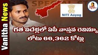CM YS Jagan Bats For AP Special Status At Niti Aayog Meeting | Vanitha News | Vanitha TV