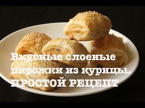 Слоенные пирожки с куриным фаршем. Легкий рецепт.