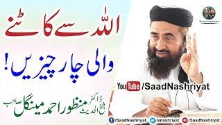 Allah se katny wali 4 cheezain | Molana Dr Manzoor Ahmed Mengal | اللہ سے کاٹنے والی چار چیزیں