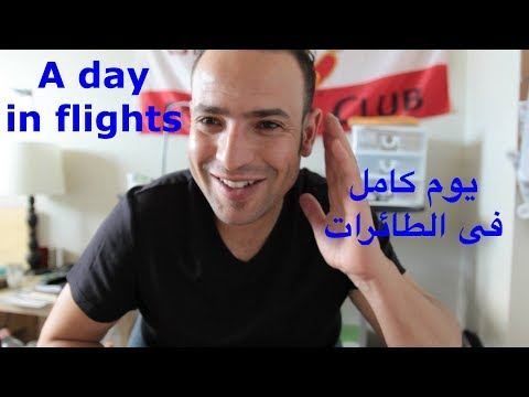 Algerian In Peru || VLOG #1 || The Whole Day In Flights - يوم كامل في الطائرات