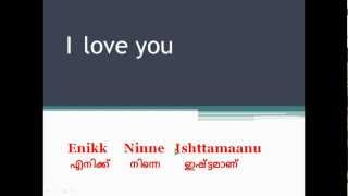 How to say I love You  in malayalam
