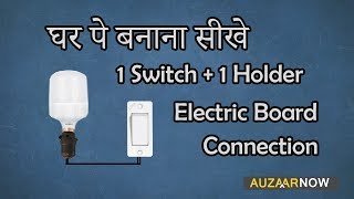 Enjoyable Switch Board Wiring Connection Videos 9Tube Tv Wiring 101 Taclepimsautoservicenl