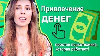 Download Привлечение денег ★ Простая психотехника, которая работает! ★ гипнолог Елена Вальяк Video