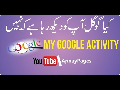 How To Check My History/Activity on Google Or Internet   [Urdu/Hindi]