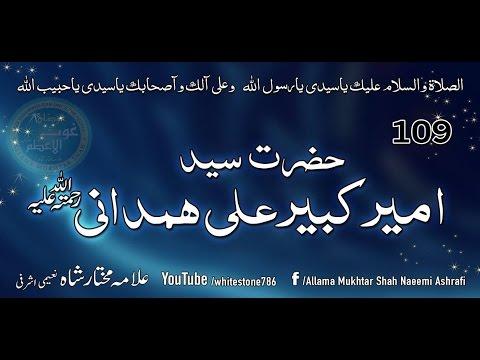 (109) Story of Amir e Kabeer Qutbe Kashmir King of Tajikistan Ali Hamadani  - playithub com