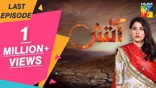 Aatish Last Episode HUM TV Drama 4 March 2019