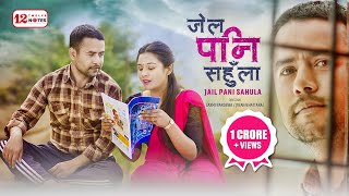 Jail Pani Sahula | Melina Rai \u0026 Bal Bahadur Rajbanshi | Feat. Laxmi Bardewa - Jiban Bhattarai 2020