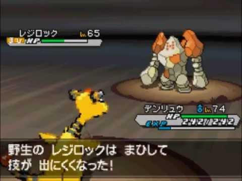 Pokemon Black 2 & White 2 - How to get Regirock & Registeel (Black) & Regice (White) !