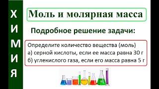 Download Моль. Молярная масса. Задачи по химии. Часть 2. Video