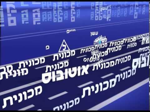 Israeli Train - From Tel Aviv to Haifa