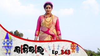 Kalijai | Full Ep 343 | 20th Feb 2020 | Odia Serial – TarangTV