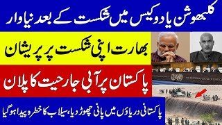 Breaking New ! New Plan Discovered after Kulbhushan Jadhav Case