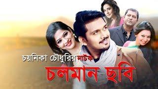 Choloman Chobi   Bangla Natok   Arfin Shuvo, Mahfuz Ahmed, Joya Ahsan, Aupee Karim, Badhon