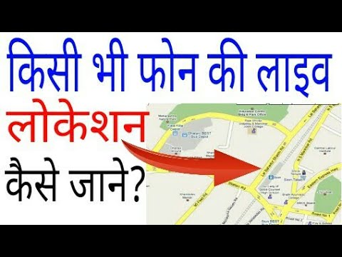 how to track a cell phone or mobile number location for free फ़ोन की लोकेशन कैसे जानें?