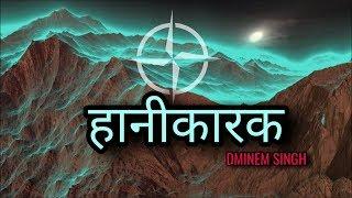 HaaniKarak (GaaLi Rap) | DMINEM SINGH | New Hindi Rap Song 2019