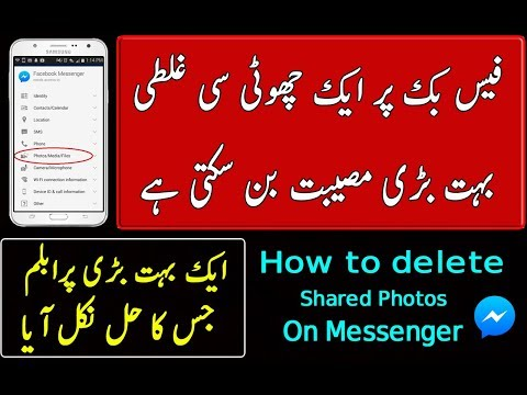How To Delete  Shared Photos On  Facebook Messenger Urdu/Hindi