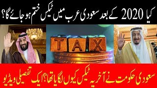 Is there any chance of cancellation of Taxes in Saudi Arabia - Latest Saudi News Urdu Hindi Jumbo TV