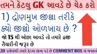 Gujarati Sahitya Most IMP MCQ | General Knowledge Questions