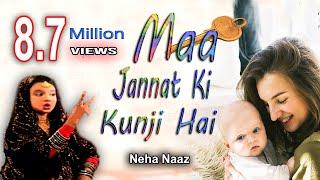 Maa Jannat Ki Kunji Hai ★ माँ जन्नत की कुंजी है  ★ Heart Touching Song  ★ Neha Naaz