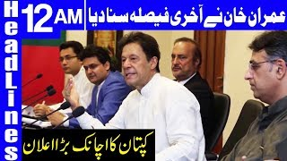 Government will not meddle in NAB's affairs | Headlines 12 AM | 2 October 2018 | Dunya News