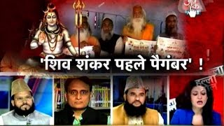 Halla Bol: Shiva Was First Prophet Of Muslims, Says Mufti Ilyas (Part 2)