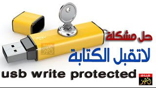 How to fix the disk is write protected - PakVim net HD