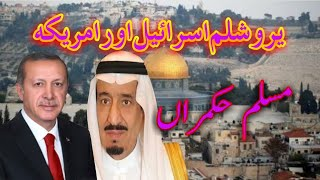 Saudi and Turkey statement on Jerusalem🎙️mustafa Padarwala