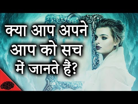 अपने आप को पहचानो - HOW TO KNOW YOURSELF | How to become more self aware in hindi