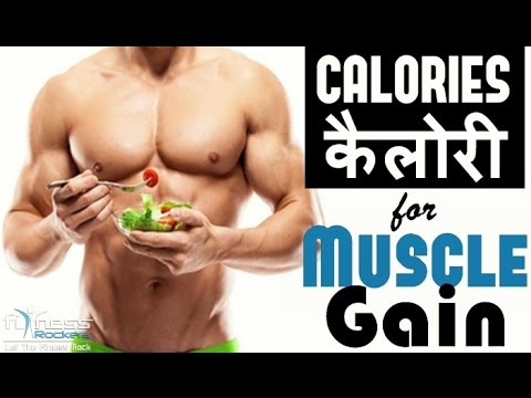 Bodybuilding tips | Daily caloric intake for bulking | Gain muscle fast | Fitness Rockers