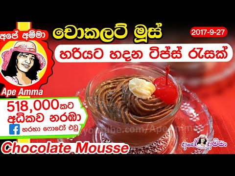 ✔ චොකලට් මූස් ගෙදරදී පහසුවෙන් හදන හැටි!Light & delicious Chocolate Mousse Dessert by Apé Amma