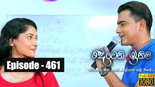 Deweni Inima | Episode 461 13th November 2018