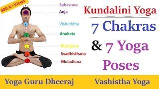 7 Chakras and 7 Yoga Poses    Balancing Spine Chakras   Kundalini Yoga