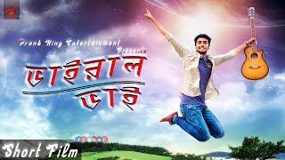 Viral bhai   ভাইরাল ভাই   ShortFilm   Social Media   Prank King Entertainment