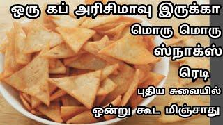 1 கப் அரிசிமாவு இருக்கா புதிய சுவையில் மொருமொரு ஸ்நாக்ஸ் ரெடி/Rice Flour Chips/Crispy Healthy Snacks