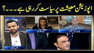 11th Hour | Waseem Badami | ARYNews | 15 October 2018