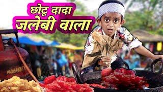CHOTU KI JALEBI | छोटू की जलेबी | Khandesh Hindi Comedy | Chotu Dada Comedy Video