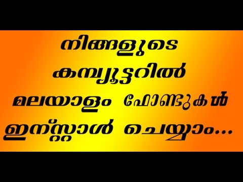 HOW TO INSTALL MALAYALAM FOTNS ON YOUR COMPUTER | MALAYALAM | NIKHIL KANNANCHERY