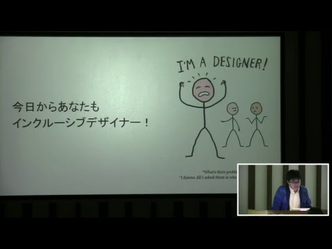 html5j Webプラットフォーム部 第18回勉強会「アクセシビリティ/インクルーシブデザイン」 #html5jplat