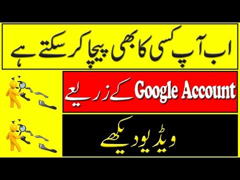 How to Trace Internet Activity History on Computer using Google Account