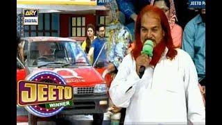 Q - Mobile car winner in Jeeto Pakistan - ARY Digital Show