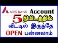 How to open axis bank account zero balance at home in 5 Minutes | CAPTAIN GPM TAMIL