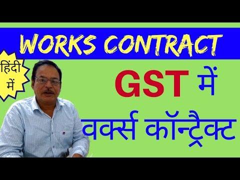 GST   Works Contract under GST   जीएसटी में वर्क्स कोंट्राक्ट   In Hindi